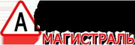Автошкола «Магистраль»